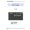 【取扱説明書】絶縁抵抗監視装置(IRS-9250/IRS-9500)_設定ツール 表紙画像