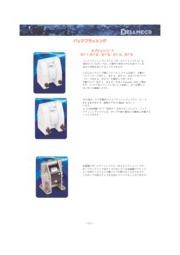 バックフラッシングシステム型ダイアフラムポンプ(ボールリフトシステム) 表紙画像