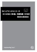 【オンデマンドセミナー】IEC 62368-1 第2版 - 基礎知識(全5回) 第1回&第2回目