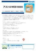 【製品カタログ】クエン酸非含有型オフ輪用グレーズ抑制タイプ給湿液『アストロWEB10000』 表紙画像