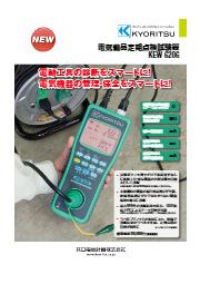 100/200Vの電動工具・電気機器の安全性を簡単に診断! 表紙画像