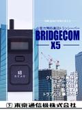 小電力同時通話トランシーバー『BRIDGECOM X5』カタログ