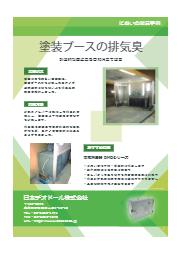 【消臭事例】『DMDシリーズ』塗装ブースの排気臭 表紙画像