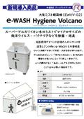 大型ミスト噴霧機『Hygiene Volcano』