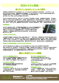 WEBシステム開発サービス 表紙画像