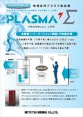 喫煙室用プラズマ脱臭機『プラズマダッシュ シグマ』 表紙画像