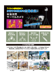 AIサーマルカメラご案内 表紙画像
