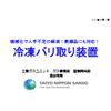 20210810 冷凍バリ取り装置PR資料(2機種ver).jpg