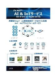 J's AID AI & IoTサービス 表紙画像