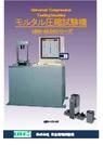 モルタル圧縮試験機『ABM-S5』 表紙画像