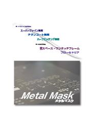 メタルマスク特殊加工・実装関連製品のご紹介 表紙画像