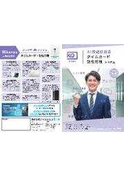 検温・タイムカード・勤怠管理システム『kaopa(カオパ)』 表紙画像