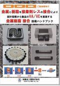 金属樹脂接合「技術ハンドブック」無料進呈中