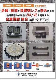 金属樹脂接合「技術ハンドブック」無料進呈中 表紙画像