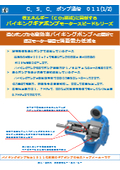 C.S.C.ポンプ通信 NO.011 省エネ(CO2削減)に貢献するバイキングギアポンプ(モータースピードシリーズ) 表紙画像