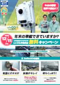 LTE搭載クラウドカメラ『Safie GO』※レンタル初期費用無料キャンペーン 表紙画像