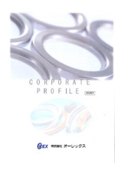 株式会社オーレックス 会社案内 表紙画像