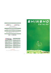 SHINSHOカタログ 表紙画像