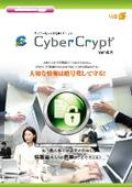 ファイル暗号化ソフト『CyberCrypt』