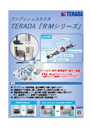 ワンプッシュコネクタ『RMシリーズ』 表紙画像