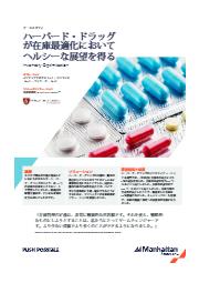 【在庫最適化 導入事例】米国医療医薬 ハーバード・ドラッグ 表紙画像