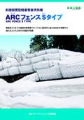 斜面設置型軽量雪崩予防柵『ARCフェンスSタイプ』 表紙画像