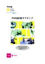 マーグ 高粘度液用高圧ギアポンプ 表紙画像