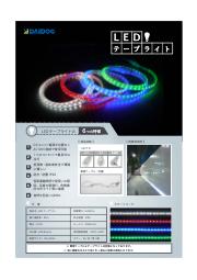『LEDテープライト』(防水・防塵) 表紙画像