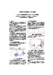 【技術資料】サイクル波形解析アプリケーションの開発 表紙画像