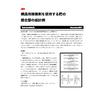 White Paper_構造用接着剤を使用する際の設計例.jpg