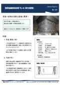 耐熱振動吸収用フレキ(砂分級機)