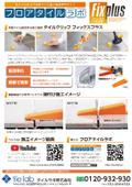 床タイル超効率化施工器具『タイルクリップ FixPlus』