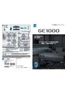 情報セキュリティゲートウェイ『GE1000』 表紙画像
