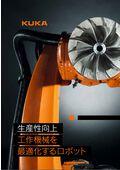 産業ロボット用ソフトウェア KUKA.mxAutomation