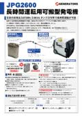 ■発電機 | JPG2600【可搬型長時間発電機】[2021/10/最新版]