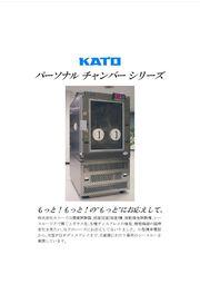 環境試験機器 パーソナルチャンバーシリーズ 表紙画像