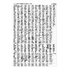 201222米品種判別検査_鑑定可能品種リスト_648.jpg
