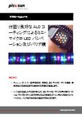 アプリケーションノート『ミニ・マイクロLEDパッシベーション・バリア膜』 表紙画像