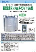 濃硫酸用タンク『SA型』