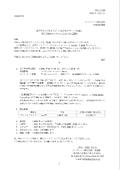 『ブレイルメモスマート Air32』先行予約キャンペーン資料