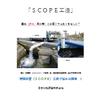 3-SCOPE工法(白)パンフレット.jpg