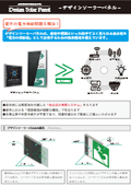 太陽電池内蔵型表示板(電力供給ユニット) パンフレット