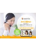【サービス詳細資料】中小企業向けオンラインコミュニケーションツール『meet in(ミートイン)』