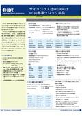 ザイリンクス社FPGA向けIDTの基準クロック 表紙画像