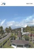 西日本高速道路メンテナンス九州株式会社 取扱製品総合カタログ
