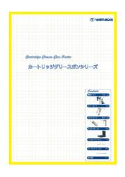 『カートリッジグリースガンシリーズ』 表紙画像