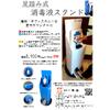 消毒液スタンド 2020秋.jpg