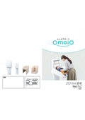 omoioカタログ2019年(改訂版)
