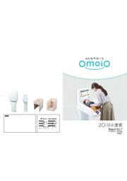 omoioカタログ2019年(改訂版) 表紙画像