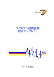 プロセブン耐震金具総合パンフレット 表紙画像